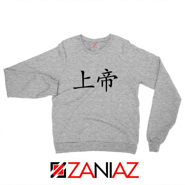 God Chinese Symbol Sport Grey Sweatshirt
