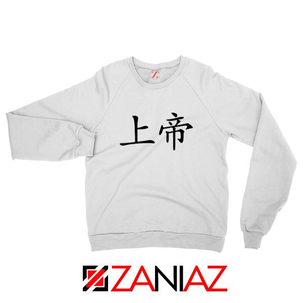 God Chinese Symbol Sweatshirt