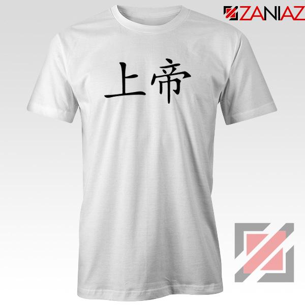 God Chinese Symbol Tshirt